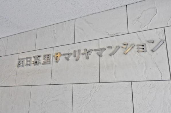 【その他】西日暮里サマリヤマンション