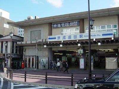 京成成田駅まで1,020m