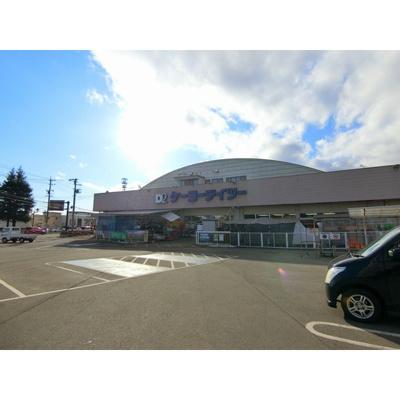 ホームセンター「ケーヨーデイツー北長野通店まで485m」