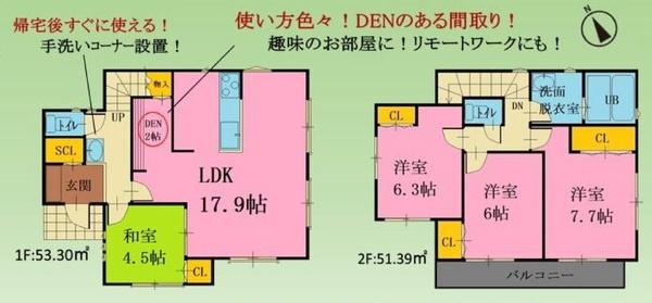 土地面積205.45平米(SB約12.24平米含む) 建物面積104.69平米 4LDK! 各室クローゼット、SICなど 収納豊富な間取り♪