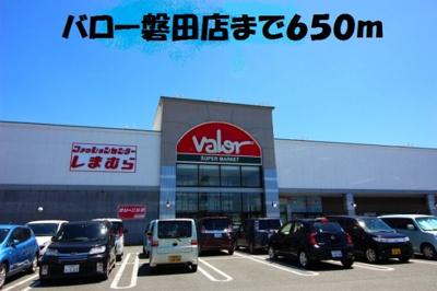 バロー磐田店まで650m