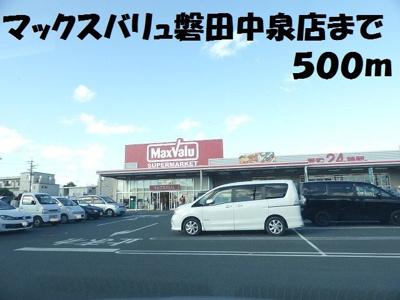 マックスバリュ磐田中泉店まで500m