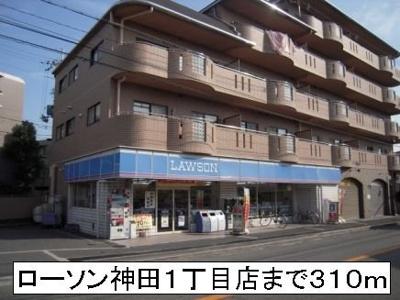 ローソン神田1丁目店まで310m