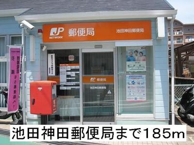 池田神田郵便局まで185m