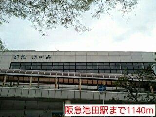 阪急池田駅まで1140m