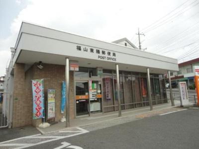 福山東陽郵便局まで900m