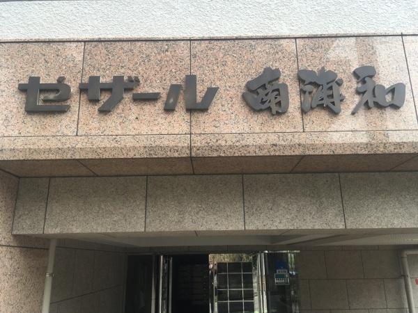 【その他】セザール南浦和