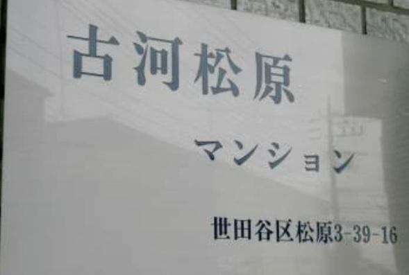 【その他】古河松原マンション