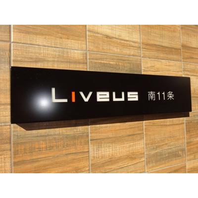 【その他】Liveus南11条(リブアス南11条)