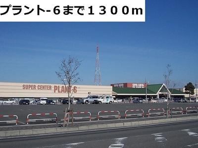 プラント6まで1300m
