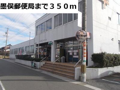 墨俣郵便局まで350m