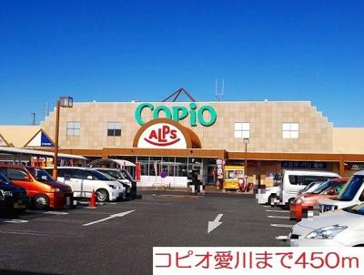 コピオ愛川まで450m