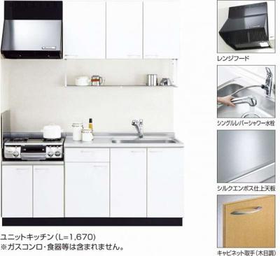 【キッチン】ベル エミール