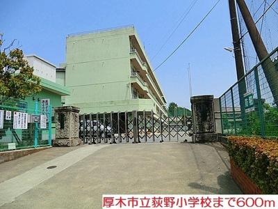 荻野小学校まで600m