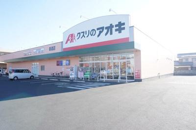 クスリのアオキ新道店まで140m