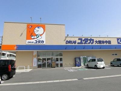 ドラッグユタカ大垣本今店まで1100m