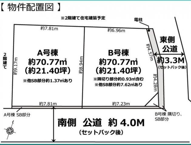 【区画図】中野区沼袋4丁目 7,380万円 新築一戸建て【仲介手数料無料】