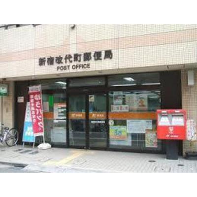 郵便局「新宿改代町郵便局まで327m」