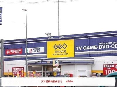 ゲオ盛岡高松店まで450m