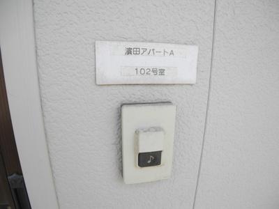 【セキュリティ】濱田アパートA