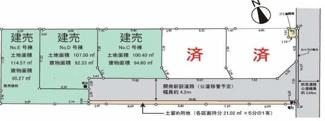【区画図】寒川町一之宮4丁目 新築戸建 全5棟D号棟