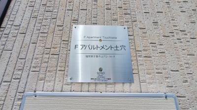 【その他】Fアパルトメント土穴