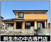 桐生市新里町 中古住宅の画像