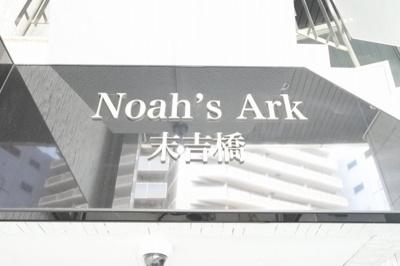 【その他】ノアーズアーク末吉橋
