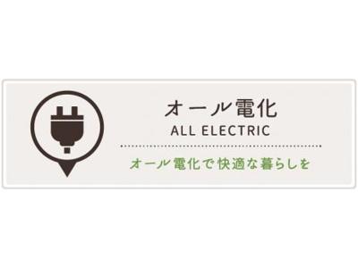 オール電化/エコキュート