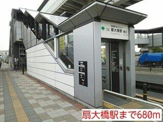 扇大橋駅まで680m