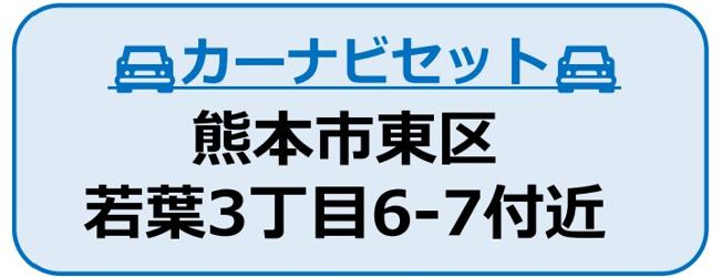 【その他】【FIT】東区若葉3丁目2期-2号棟