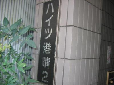 【その他】ハイツ港晴2