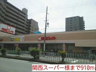 関西スーパー様まで910m