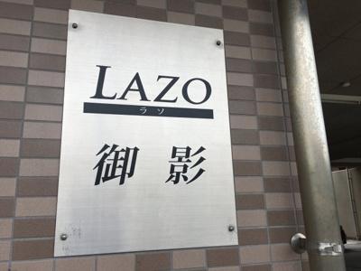 【その他】LAZO御影