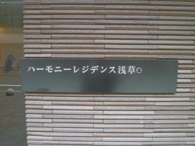 【その他】ハーモニーレジデンス浅草