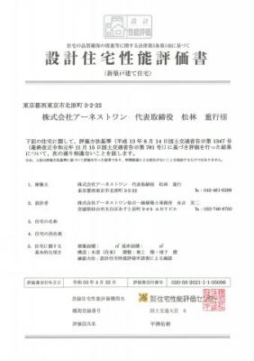 【セキュリティ】新築建売 盛岡市大館町第4・3 3号棟