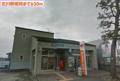 花川郵便局まで650m