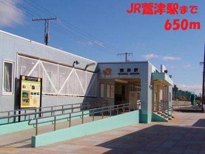JR鷲津駅まで650m