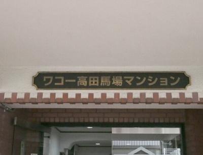 ワコー高田馬場マンションの表札です。
