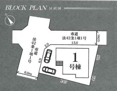 【区画図】牛久市上柏田8期 新築戸建 1号棟