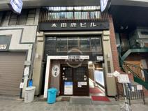 木田鹿第二ビルの画像