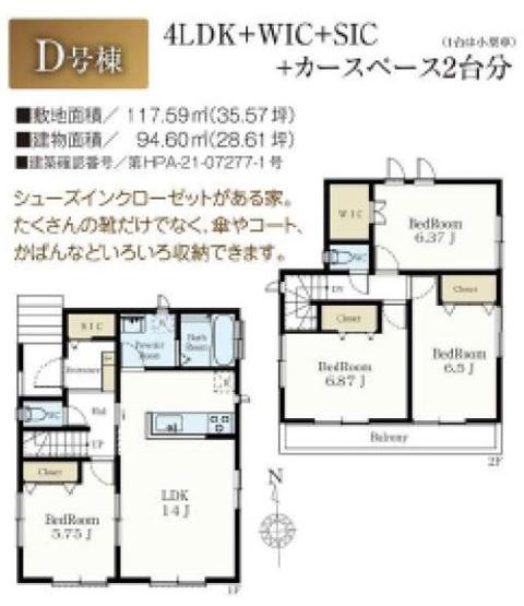 D号棟 4LDK+WIC+SIC+カースペース2台分 3,290万円(税込)