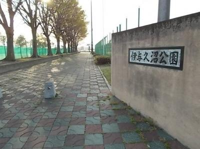 伊与久沼公園まで2400m