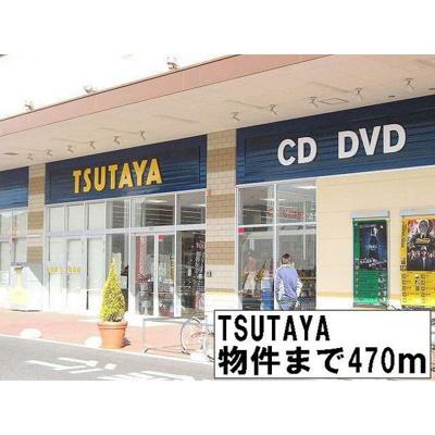 その他周辺「TSUTAYAまで470m」TSUTAYAまで470m