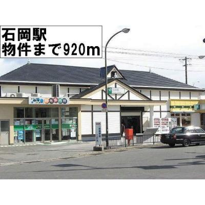 その他周辺「石岡駅まで920m」石岡駅まで920m