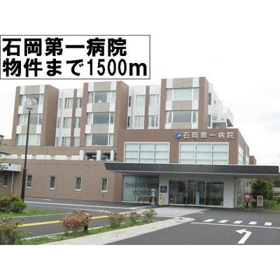 その他周辺「石岡第一病院まで1500m」石岡第一病院まで1500m