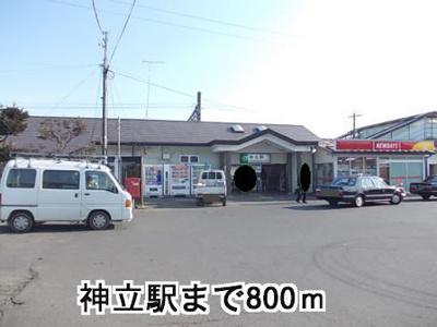 その他周辺「神立駅まで800m」神立駅まで800m