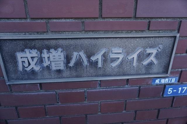 【その他】成増ハイライズ