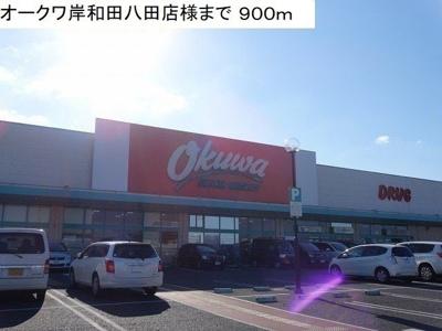 オークワ岸和田八田店様まで900m