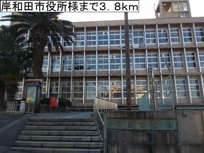 岸和田市役所様まで3800m